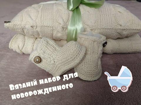 Вязаный набор для новорожденного/ как связать плед и подушку