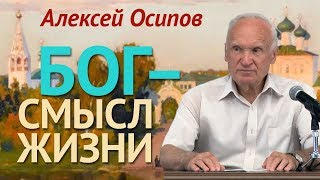 Зачем Бог человеку Алексей Осипов