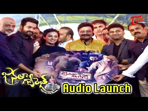 Janatha Garage Audio Launch | NTR,...