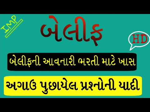 બેલીફ|High Court Belief most IMP Questions in Gujarati | Belief old paper