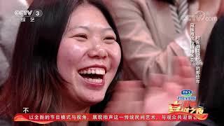 [2020新春喜剧之夜]《记忆中的那些年》 表演:寇振海 金铭 金霏 等  CCTV综艺