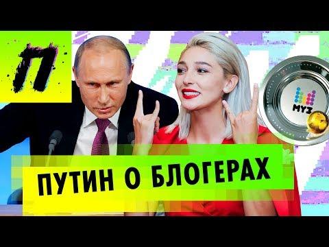 Блогеры задали вопрос Путину, Премия МУЗ-ТВ | ПУШКА NEWS