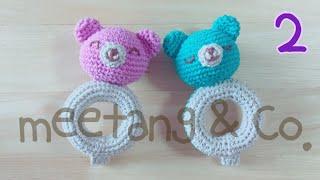 赤ちゃんのおもちゃ ガラガラの編み方2/3 改訂版 thumbnail