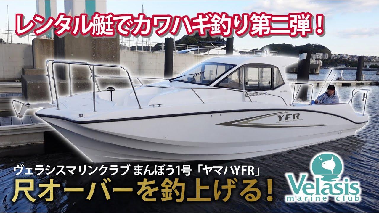 ボート ヤマハ