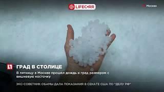 В пятницу в Москве прошел дождь и град размером с вишневую косточку