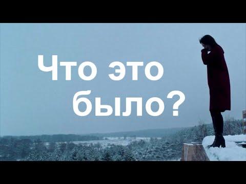 СТОРОЖ 2019 - (обзор фильма)