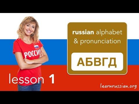 Russian Alphabet & Pronunciation / Cyrillic letters