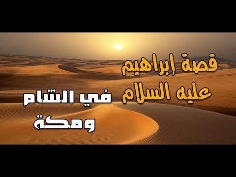 قصص |  قصة | ابراهيم عليه السلام 2 في الشام ومكة| قصة من القران | شرح  مفصل جديد  2017