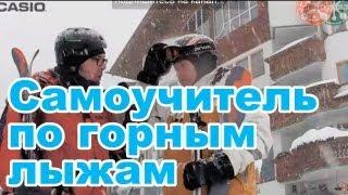 Обучающее видео: Самоучитель по катанию на горных лыжах. Серия 4.
