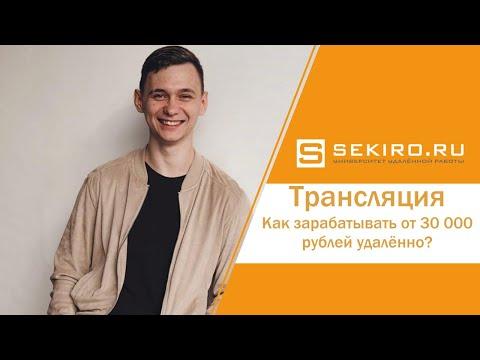 Как зарабатывать от 30 000 рублей удалённо?