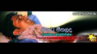 Oyata Seethalada..(Dushan Jayathilaka) new song 2013.