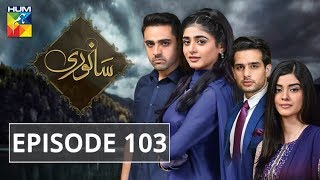 Sanwari Episode #103 HUM TV Drama 16 January 2019