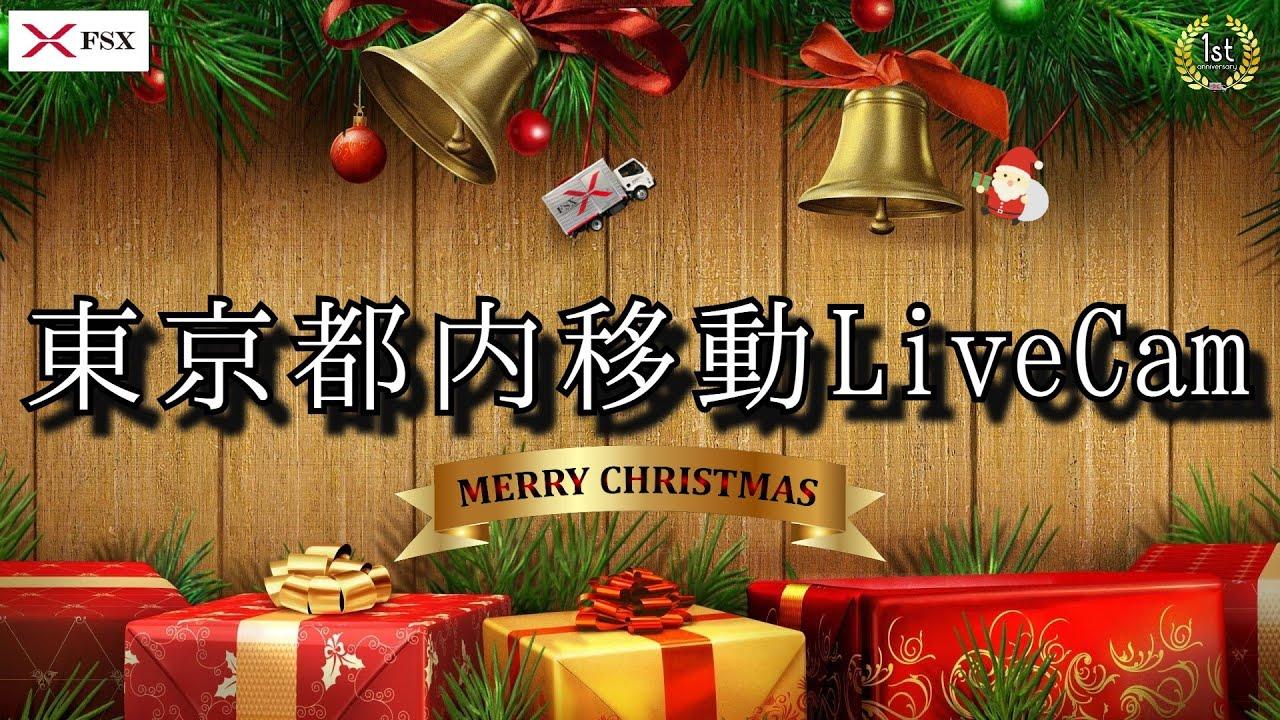 東京都内移動ライブカメラ【FSX公式】/ Tokyo City Live Camera