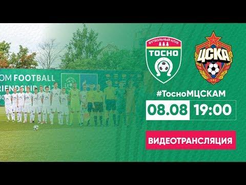 Тосно-М - ЦСКА-М. 5 тур. Молодежное первенство