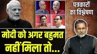 क्या Narendra Modi सरकार की वापसी मुश्किल है? Ajit Anjum के साथ विश्लेषण