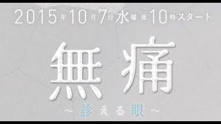 無痛〜診える眼〜 原作はあの名作!【1話 あらすじ&ネタバレ】 ☆画像...