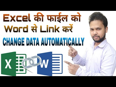 Excel की फाईल को Word से Link करें | Ms Word Data Will Automatically Change