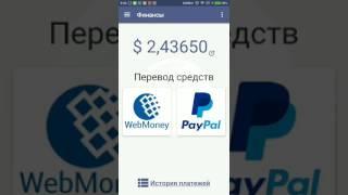 Заработок без вложений на просмотре рекламы платит сразу на PAYEER