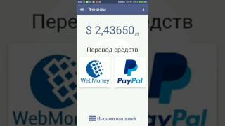 Заработок на андроид, ios. Мобильный заработок на просмотре рекламы с Globus-Mobile