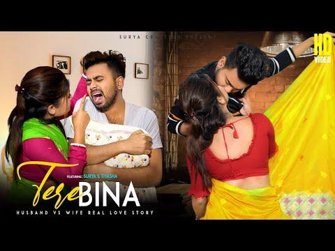 tere-bina-|-husband-vs-wife-bewafa-love-story-|-ft.-surya-&-tiyasha-|-anupam-|-hindi-song-2021-|-sc
