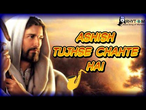 💓💓 Ashish Tujhse Chahte Hai || Rhythm Jesus song of worship || Full Song with lyrics 💓🌹