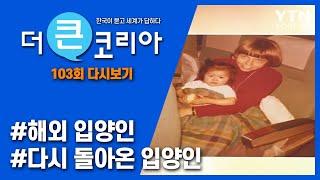 더 큰 코리아 103회 / YTN KOREAN