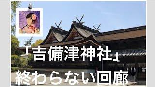 岡山観光「吉備津神社」の詳しい記事は https://www.herumusuree.work ...
