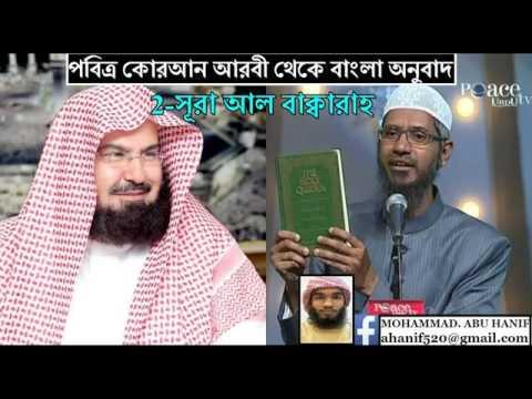 2 সূরা আল বাক্বারাহ QURAN mp 3 Bangla Abdul Rahman Al Sudais and Dr. Zakir Naik