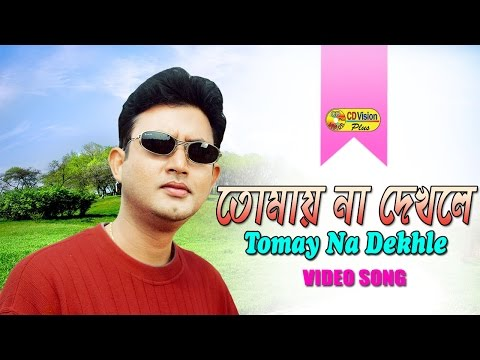 Tomay Na Dekhle Buke   Asif   Kanok Chapa   Kothin Protiga Movie Song   Bangla New Song 2017