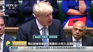 [中国财经报道]英首相:将确保10月31日前完成脱欧  CCTV财经