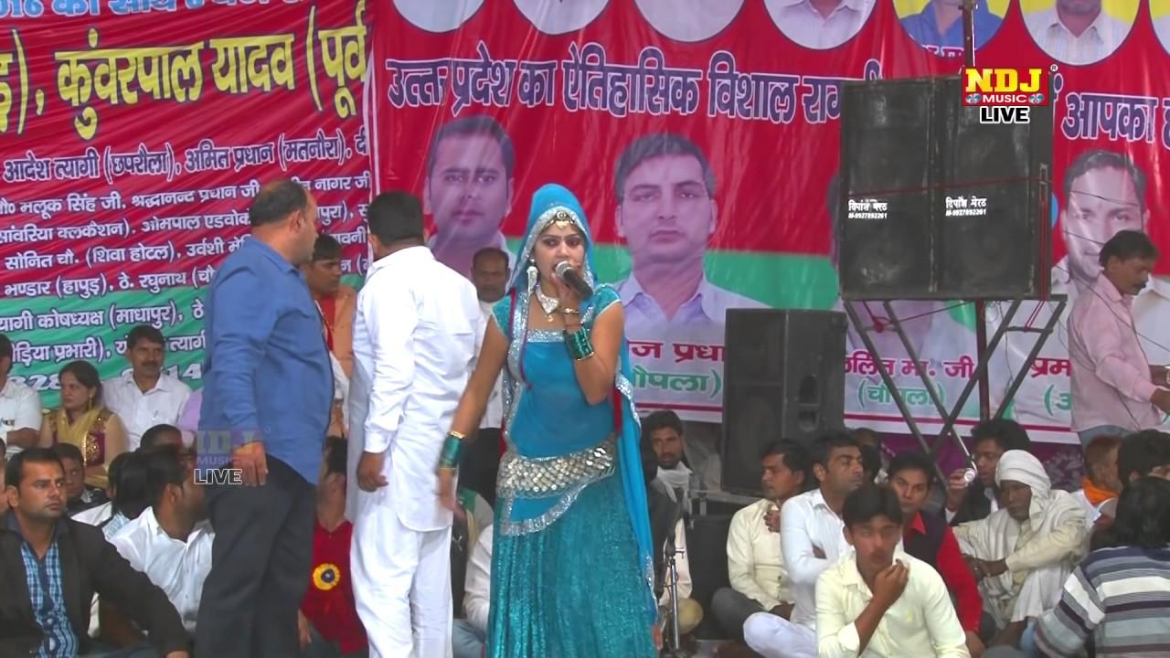 New Haryanvi Ragni 2017 # Balam Chhoto So # बालम छोटो सो # Hit Ragni 2017 # NDJ Music