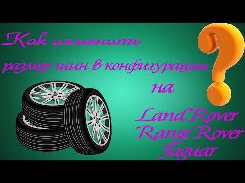Как изменить размер шин в конфигурации на Land Rover / Range Rover и Jaguar