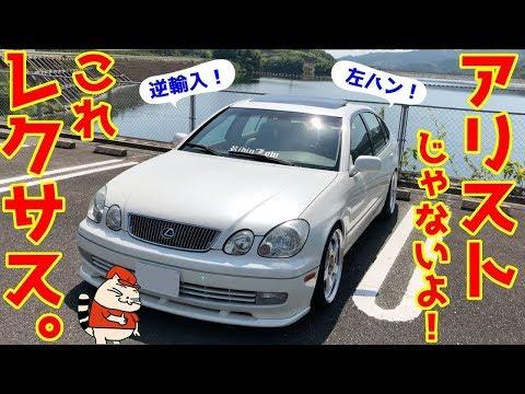 【愛車紹介】アリスト..!?いや!レクサスGS300だ!逆輸入されたGSを紹介!【lexus GS300】