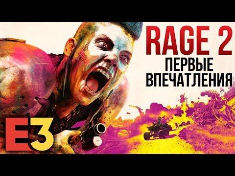 Rage 2 - Первые впечатления и подробности I E3 2018