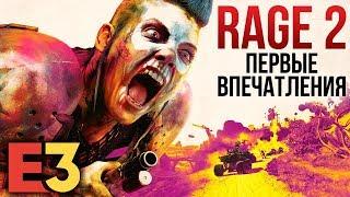 Rage 2 - Постапокалиптический угар! Первые впечатления и подробности I E3 2018