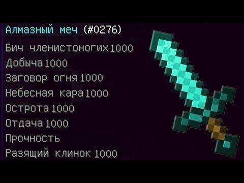 Как зачаровать в Minecraft предмет на 1000 лвл с помощью мода? Ответ найден.[Моды в Minecraft #1]