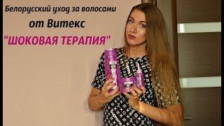 Белорусский уход за волосами от Витекс ШОКОВАЯ ТЕРАПИЯ