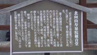 国定忠治地蔵があるお寺  須坂北向山寿仙院