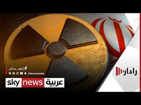 ضغوط أميركية على إيران لإحياء الاتفاق النووي بشروط جيدة | #رادار  - نشر قبل 5 ساعة