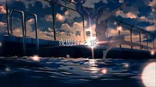 【 コゲ犬 】 夜明けと蛍 PianoArrange 【 歌ってみた 】 (中文字幕)