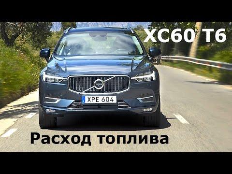 2017 Volvo XC60 T6 AWD, расход топлива - КлаксонТВ