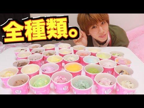 【今の】サーティワンアイスを全種類混ぜたらヤバイ味になった。