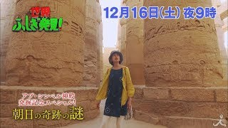 土曜よる9時 『世界ふしぎ発見!』 12月16日放送予告 古代エジプトで最も...
