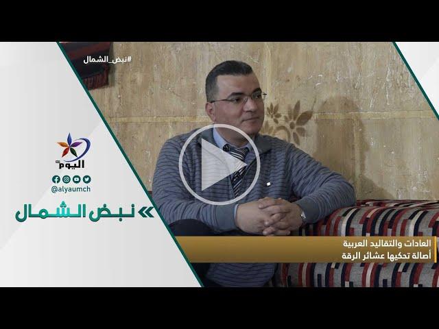 نبض الشمال.. االعشائر العربية في الرقة .. العادات والتقاليد