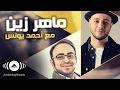 Download Video Maher Zain - Bika Moulhimi Live on Radio 9090