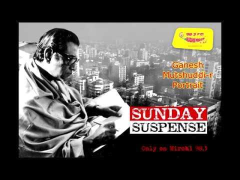 Sunday Suspense  Ganesh Mutsuddir Portrait  Satyajit Ray  Mirchi 983