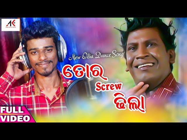 To Screw Dhila  - Odia New Masti Song  - Studio Version
