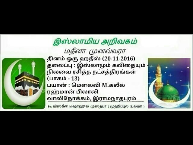 104 - நிலவை ரசித்த நட்சத்திரங்கள்
