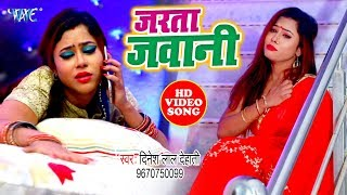 सुपरहिट निर्गुण #वीडियो सांग 2020| #Dinesh Lal Dehati | Jarata Jawani | Bhojpuri Nirgun Song