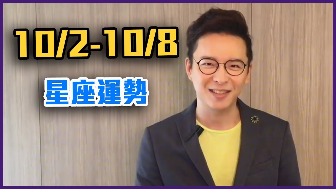 10/2-10/8 星座運勢【Yahoo TV 進擊的荷包】 - YouTube